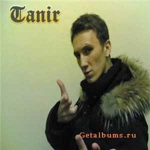 Tanir [Da Gudda Jazz] - Страна страхов [Mixed by N-shtaiN]