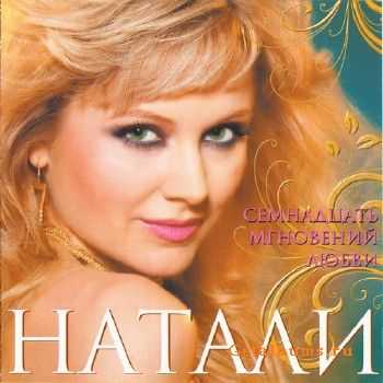 Натали певица пластические операции