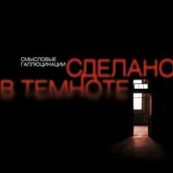 Смысловые Галлюцинации - Сделано в Темноте (2011)