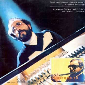 Lyubomir Denev Jazz Trio And Petko Tomanov – Lyubomir Denev Jazz Trio (1979)