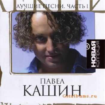 Павел Кашин - Лучшие песни. Новая коллекция. Часть 1 (2011)
