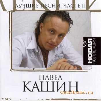Павел Кашин - Лучшие песни. Новая коллекция. Часть 2 (2011)