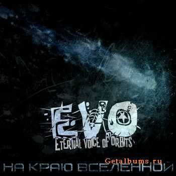 EVO - На краю вселенной (2011)