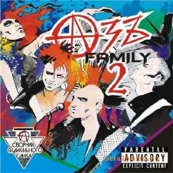 Азъ Family 2 (2011)