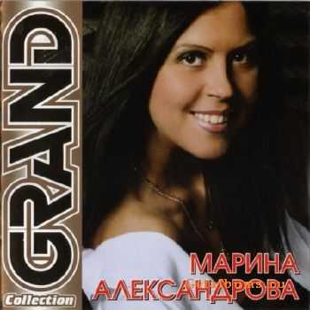 Марина Александрова - Grand Collection (2011)