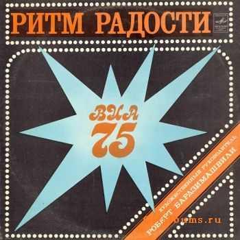��� 75 - ���� ������� (1979)