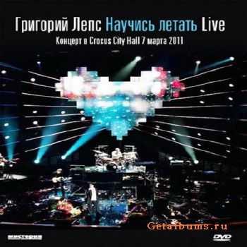 �������� ���� - ������� ������. Live (2011)