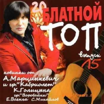 Блатной Топ 20. Выпуск 15 (2011)