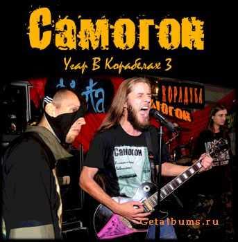 Самогон - Самогон - Угар В Корабелах 3 (2011) (Bootleg)