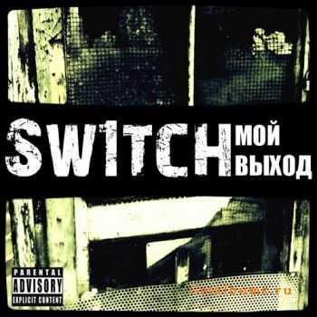Sw1TcH - Мой Выход (2011)