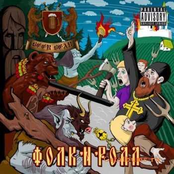 Beer Bear - Фолк-н-ролл (EP) (2011)