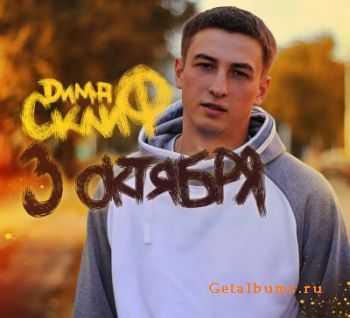 Дима Склиф - 3 Октября (2011)