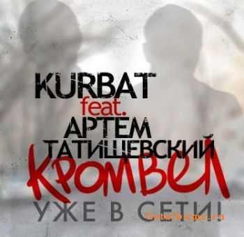 Kurbat feat Артем Татищевский - Кромвел (2011)