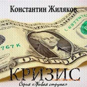 Константин Жиляков - Кризис (2011)