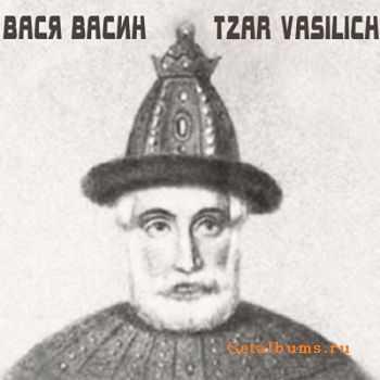 Вася Васин (Кирпичи) - Tzar Vasilich (2011)
