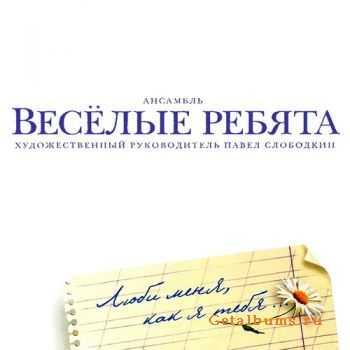 Веселые Ребята - Люби меня, как я тебя (2011)
