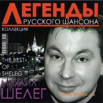 Михаил Шелег - Легенды русского шансона (2011)