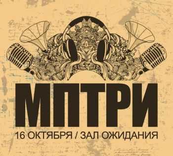 МПТРИ (ex Бригадный подряд) - Максимка Бросил Пить (2011)
