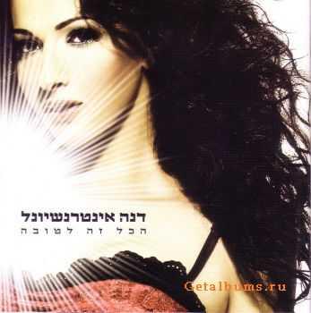 Dana International - Hakol Ze LeTova (2007)