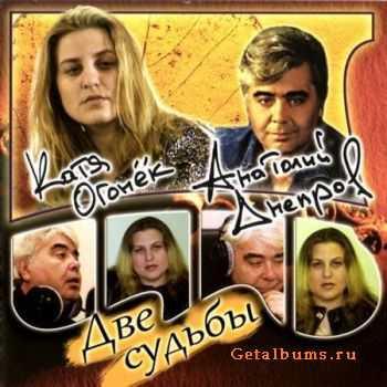 Катя Огонёк и Анатолий Днепров – Две судьбы (2011)
