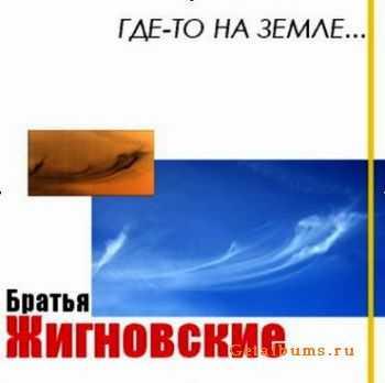 Братья Жигновские - Где-То На Земле (2010)