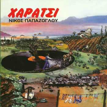 Nikos Papazoglou - Heavy Tax  (2011)