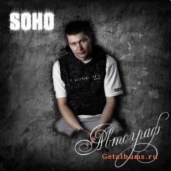 SOHO - �������� (2011)