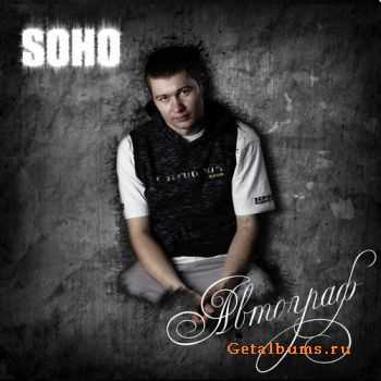 SOHO - Автограф (2011)
