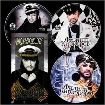 Филипп Киркоров - ДРУGOY (2011)