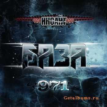 Инсайт Rap - База 971 (2011)