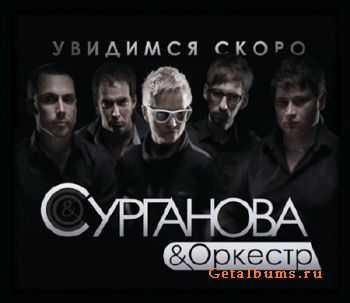 Сурганова и Оркестр - Увидимся скоро (2011)
