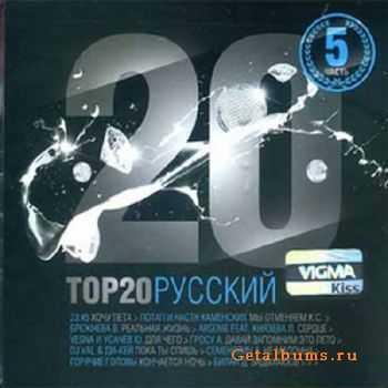 Топ 20 Русский Часть 5 (2011)