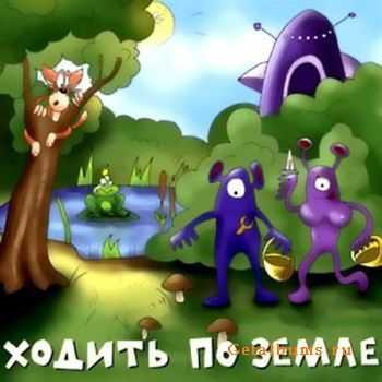 Х*й Забей - Ходить По Земле (2011)