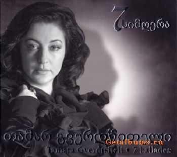 Тамара Гвердцители - 7 баллад (2011)