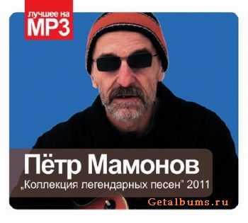 Пётр Мамонов (Звуки Му) - Коллекция легендарных песен (2011)