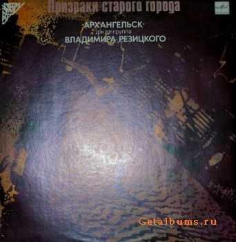 Архангельск - Призраки старого города (Джазовые сцены в двух сериях) 1987