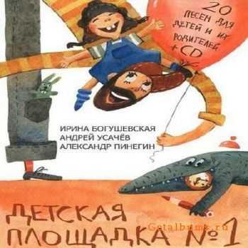 Ирина Богушевская - Детская площадка №1 (2011)