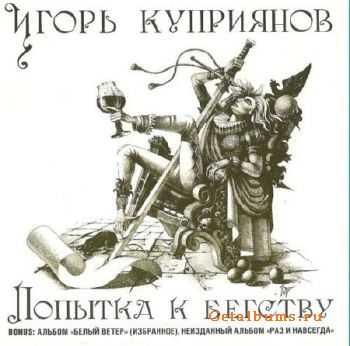Игорь Куприянов - Попытка к бегству (2011)