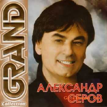 ��������� ����� - Grand Collection (2011)