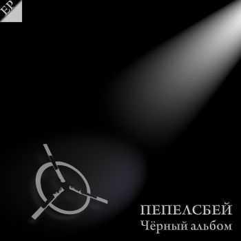 ��������� - ���� ������ (EP) (2011)