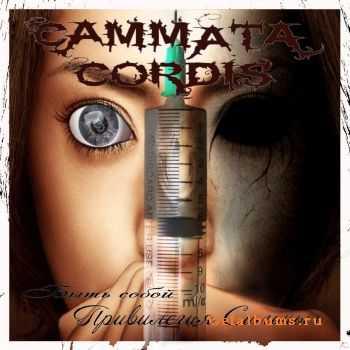 CAMMATA CORDIS - Привилегия Сильных... (Single) (2011)