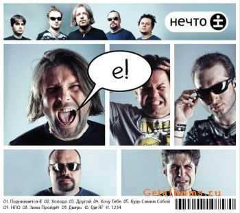 Нечто – Е! (2011)