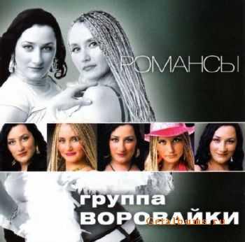 Воровайки - Романсы (2011)