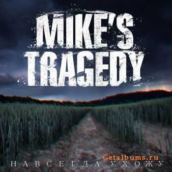 Mike's Tragedy - �������� ����� [EP] [2011]