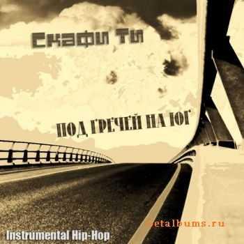 Скафи Ти - Под Гречей на ЮГ Instrumental (2011)
