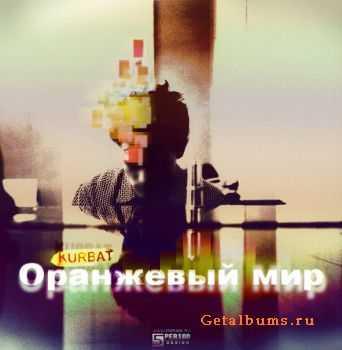 Kurbat - Оранжевый мир (Single)