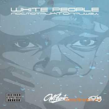 White People (W.P.Clan) - ����������, ��� ������!