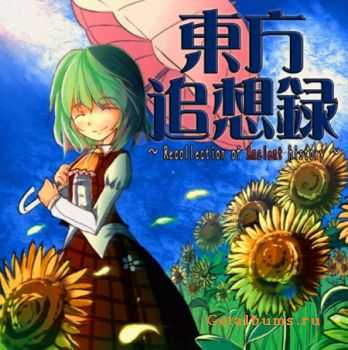 Yuji Takase - Touhou Tsuisouroku - Recollection of Ancient history (2011)