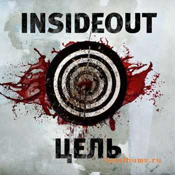 "INSIDEOUT - EP ""ЦЕЛЬ"" (2011)"