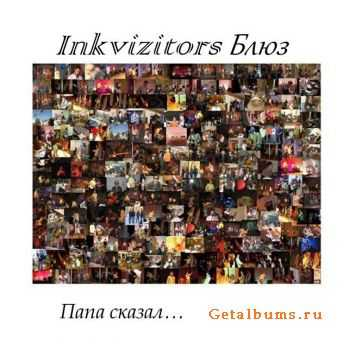 Inkvizitors ���� - ���� ������...(Single) (2011)